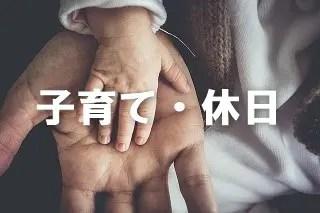 アイキャッチ_子育て・休日