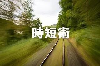 アイキャッチ_時短術