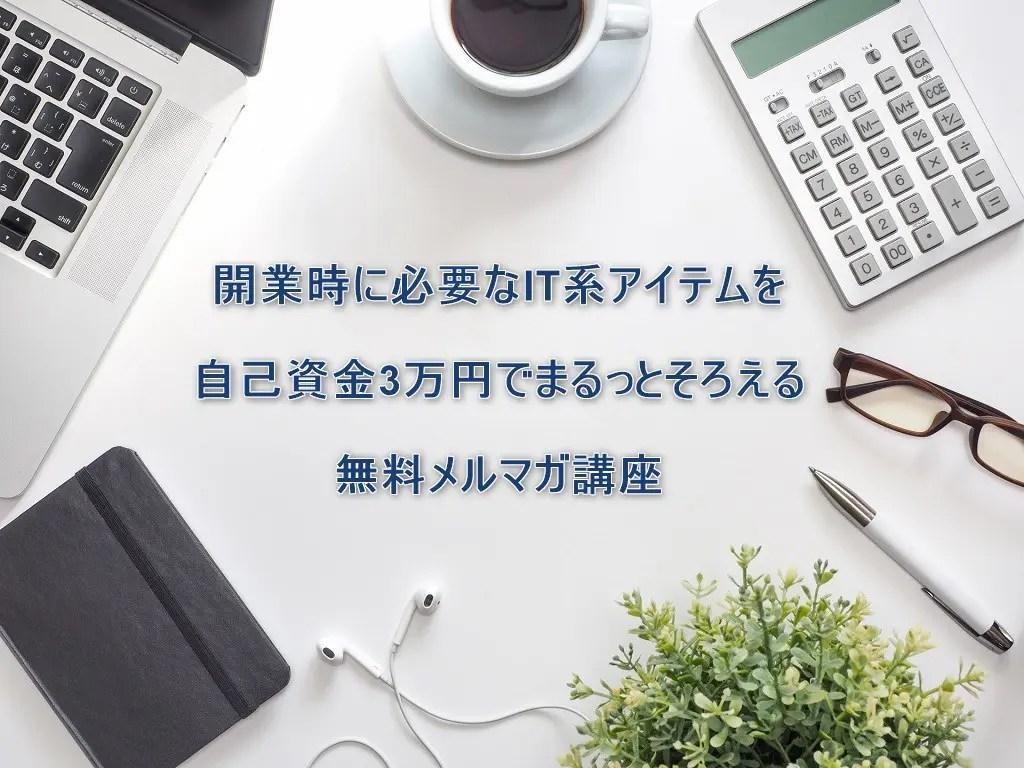 アイキャッチ_開業アイテム
