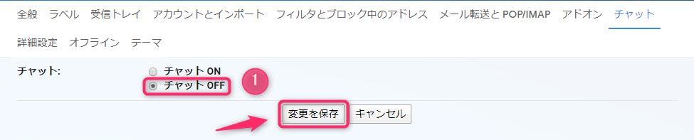 Gmail_設定画面_チャットタブ
