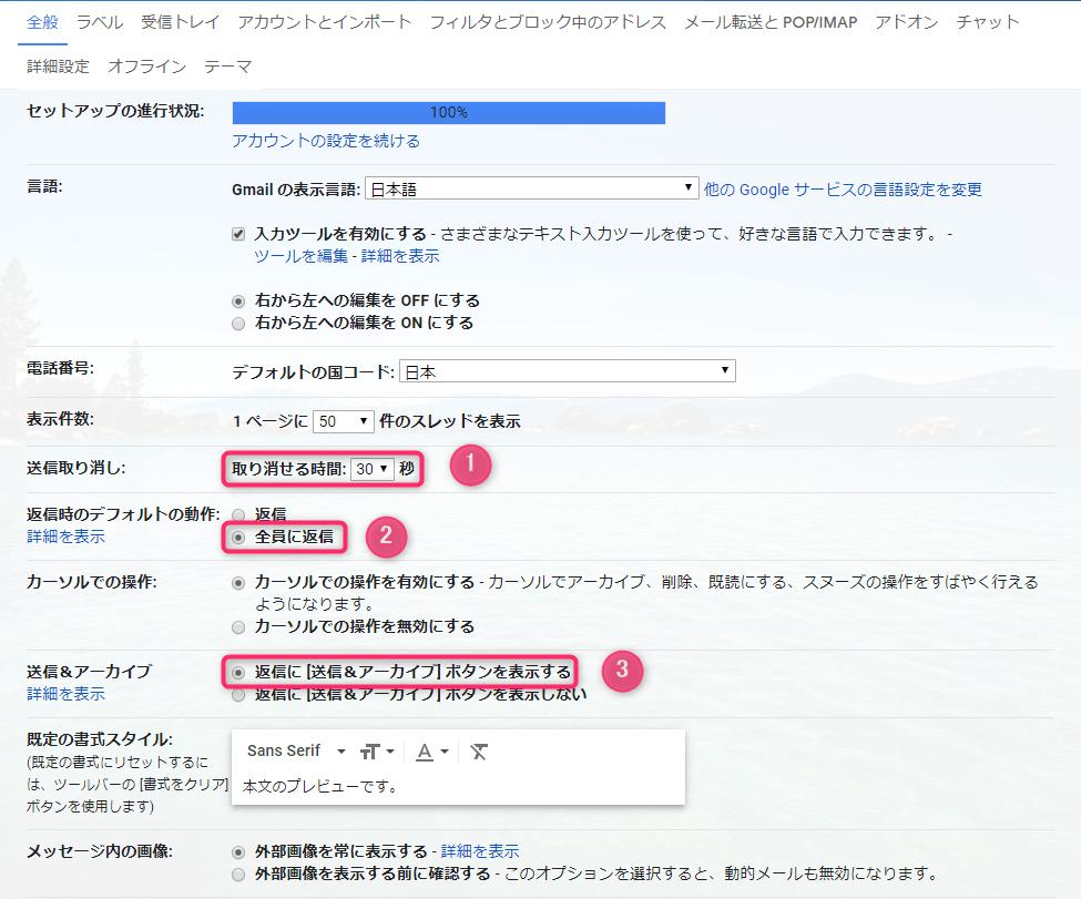 Gmail_設定画面_全般タブ1