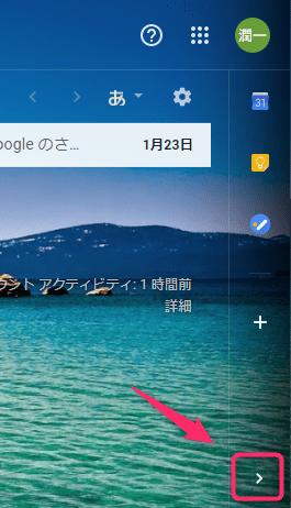 Gmail_右サイドバー_非表示