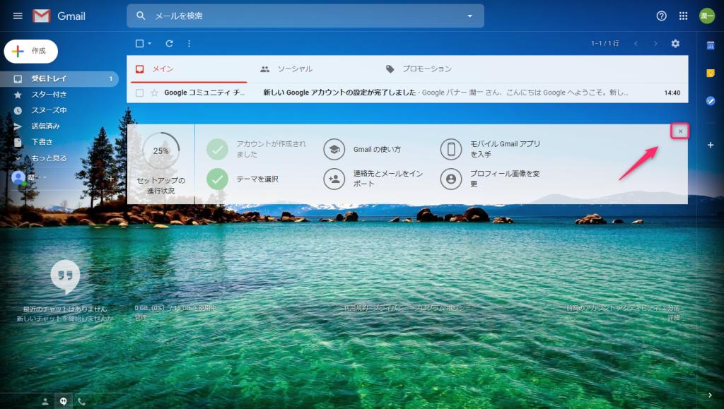 Gmail_ガイダンス_中断