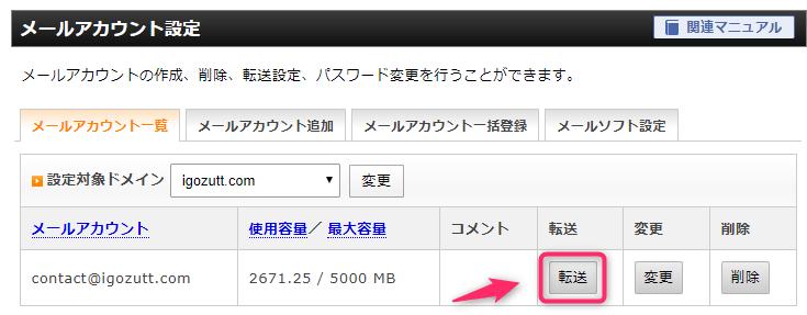 エックスサーバー_メール転送クリック