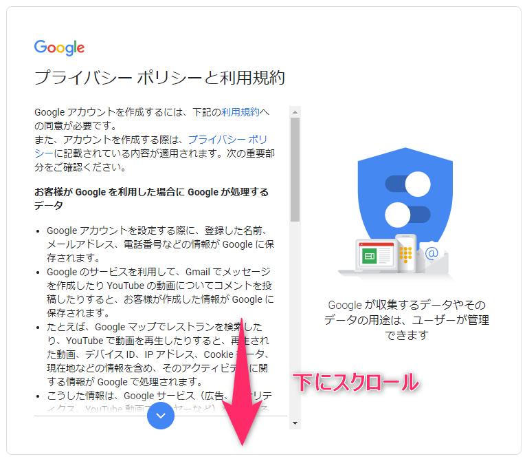 Googleアカウント作成_規約表示