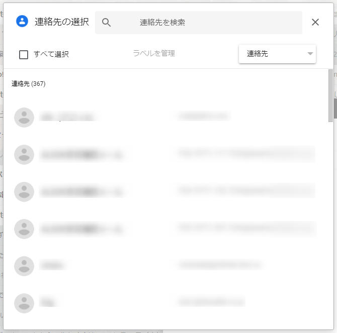 Gmail_新規メール作成_連絡先から指定