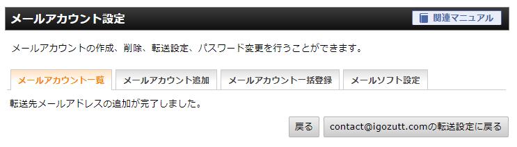 エックスサーバー_メール転送設定完了