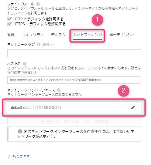 GCP_ComputeEngine.png_設定5