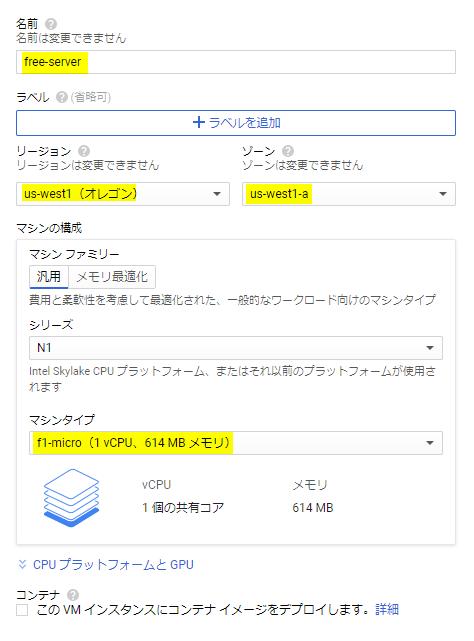 GCP_ComputeEngine.png_設定1