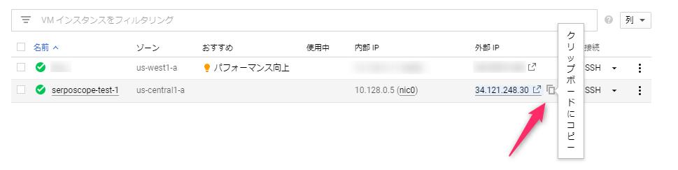 GCE_外部IPをコピー