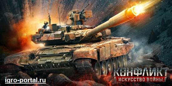 Игра-Конфликт-Искусство-войны-Обзор-и-прохождение-игры-Конфликт-Искусство-войны-3
