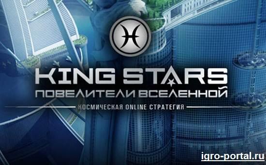 Игра-Kingstars-Обзор-и-прохождение-игры-Kingstars-1