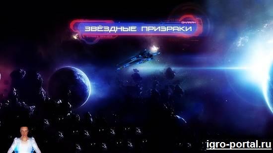 Игра-Starghosts-Обзор-и-прохождение-игры-Starghosts-1