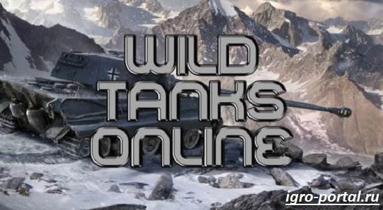 Игра-Wild-Tanks-Обзор-и-прохождение-игры-Wild-Tanks-Online-1