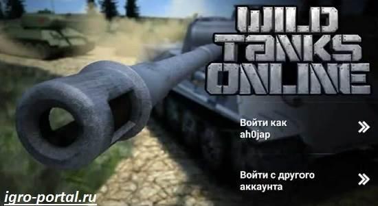 Игра-Wild-Tanks-Обзор-и-прохождение-игры-Wild-Tanks-Online-3