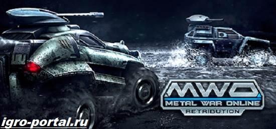 Игра-Metal-War-online-Обзор-и-прохождение-игры-Metal-War-online-4