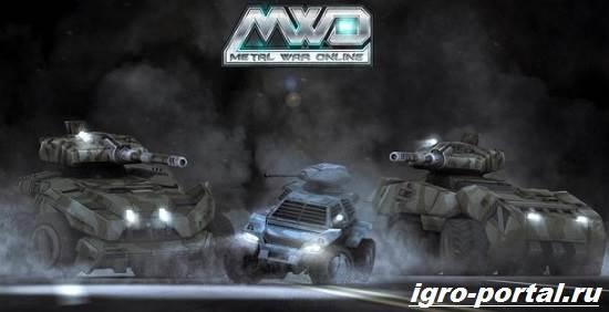 Игра-Metal-War-online-Обзор-и-прохождение-игры-Metal-War-online-5