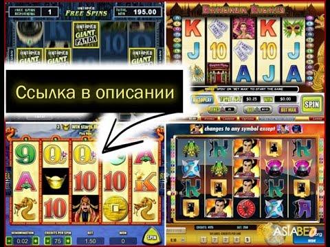 Игровые автоматы звезды играть бесплатно игровые автоматы из лего видео