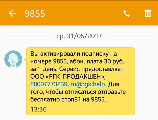 СМС-о-подключении-подписки-9855