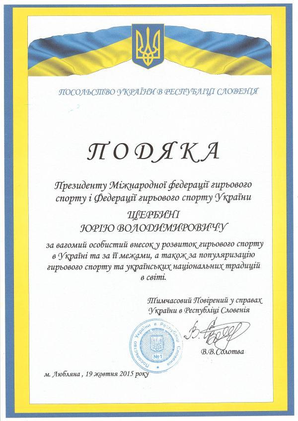 Embassy_Ukr_inSlo.