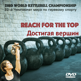 Reach For The Top - DVD Insert Front