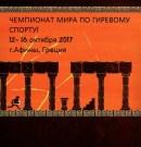 ПРИГЛАШЕНИЕ К УЧАСТИЮ В ЧЕМПИОНАТЕ МИРА ПО ГИРЕВОМУ СПОРТУ! 12– 16 октября 2017 г. в г.Афины (Лутраки), Греция