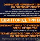 Регистрация на открытый Чемпионат Европы по гиревому спорту, 26-30 апреля 2018, Целье, Словения