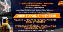 Расписание открытого чемпионата Европы по гиревому спорту, 26-30 апреля 2018 года, в г. Целье, Словения
