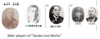 Iron Museum- Tanak works x01.JPG