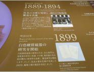 Noritake- History-x09
