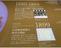 Noritake- History-x09.JPG