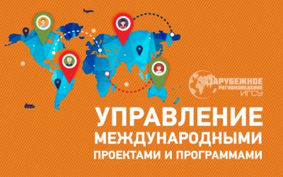 Студенты факультета международного регионоведения и регионального управления защитили отчеты по практике