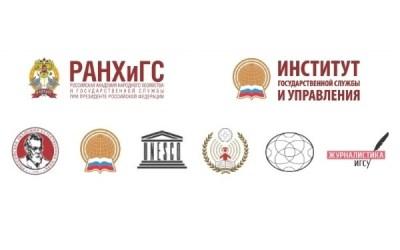 Конференция «Коммуникология в меняющемся мире»