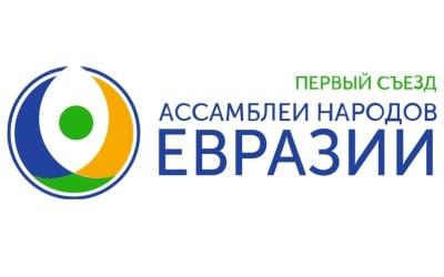 Первый Съезд Ассоциации народов Евразии в РАНХиГС