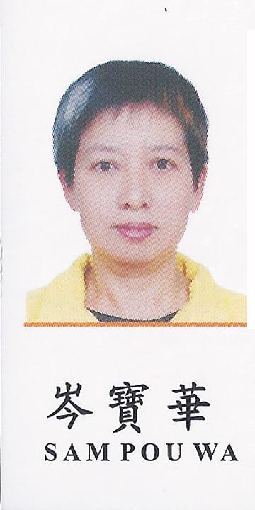 Macau WTCQD Organizer