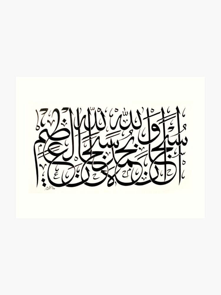 Subhanallahi Wabihamdihi Subhanallahil Azim سبحان الله وبحمده سبحان الله العظيم Art Print