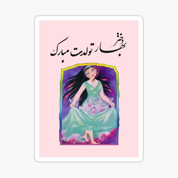 Iranian Persian Birthday Gifts Merchandise Redbubble