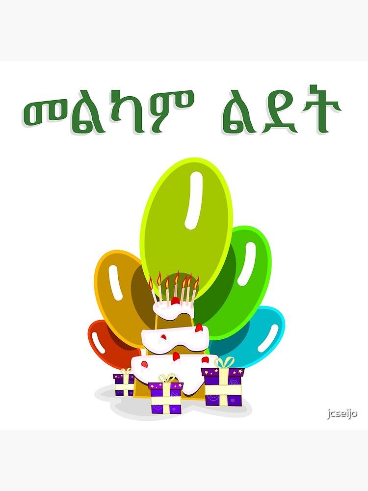 Happy Birthday In Amharic መልካም ልደት Greeting Card By Jcseijo Redbubble