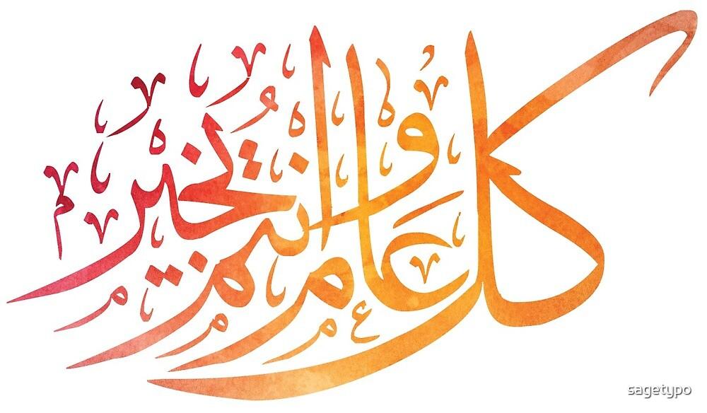 Ramadan Kareem كل عام وانتم بخير رمضان كريم Islamic