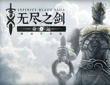 %name Infinity Blade Saga v1.1.156 APK+DATA