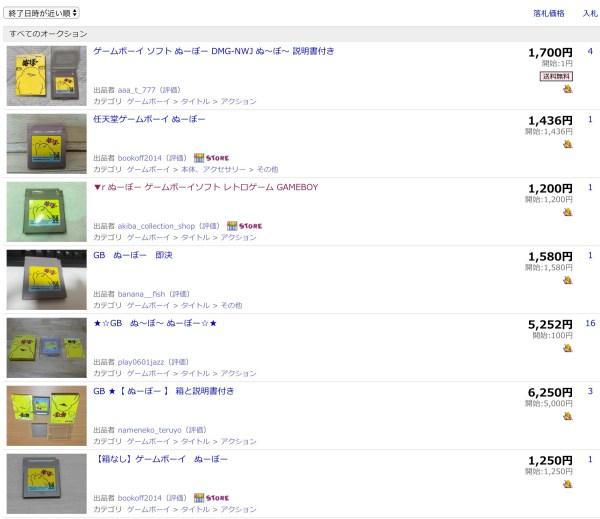 ebay価格差②