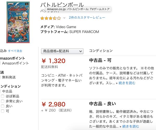 ebay価格差⑨