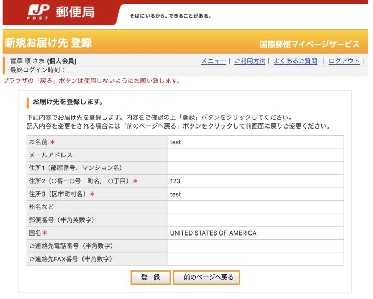 国際マイページラベル印字手順5