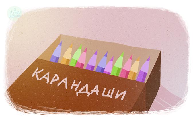Песня Коробка с карандашами