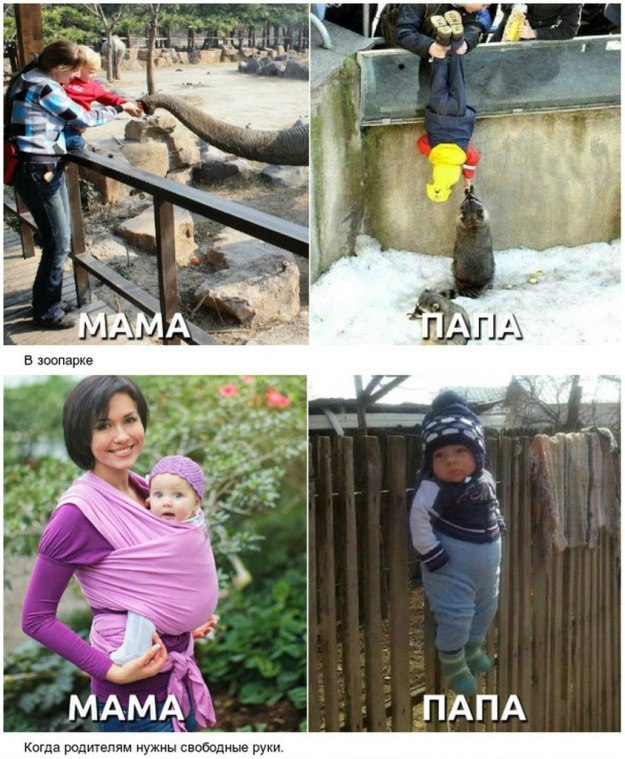 как мама и папа воспитывают детей
