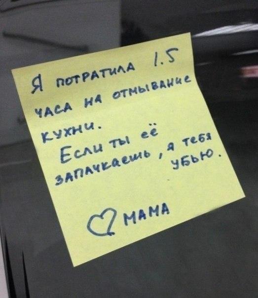 мамина записка ребенку
