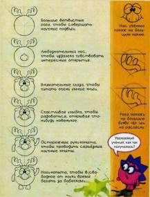 Пошаговая инструкция по рисованию любимых Смешариков!