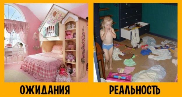 дети ожидания и реальность 1