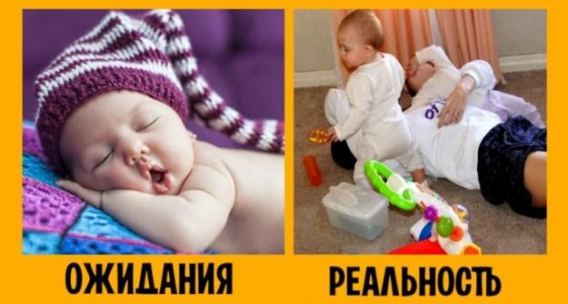 дети ожидания и реальность 3