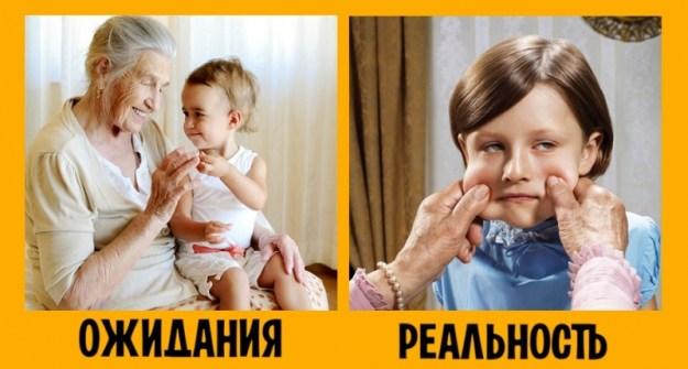 дети ожидания и реальность 7